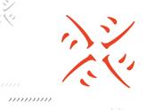 [制作事例]第31回島根広告賞大賞受賞・安部榮四郎記念館2007カレンダー カレンダー作成 (財)安部榮四郎記念館[松江市]
