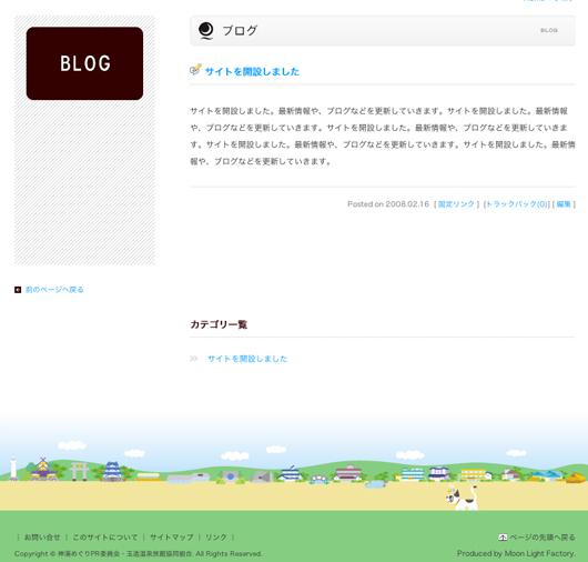玉造温泉・神湯めぐり・デザイン制作事例