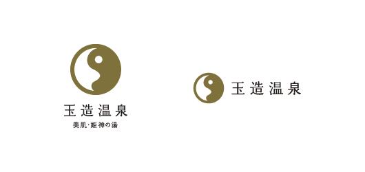 玉造温泉ロゴマーク・デザイン制作事例