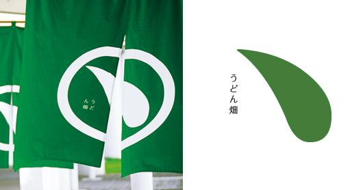 うどん畑・デザイン制作事例