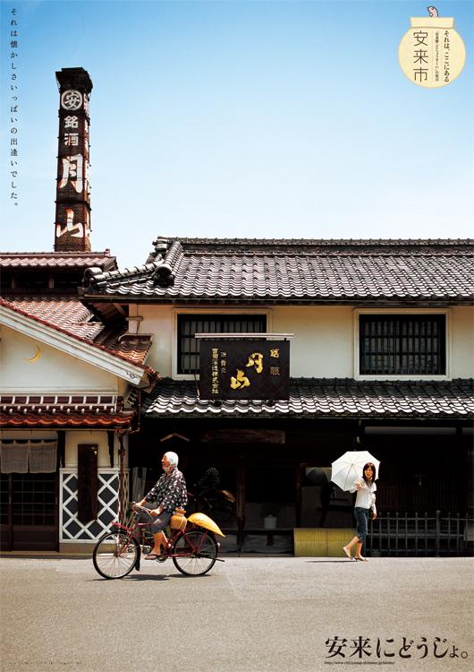 安来市観光PRポスター・デザイン制作事例